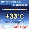Ну и погода в Донецке - Поминутный прогноз погоды